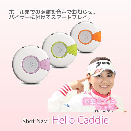 ショットナビ ハローキャディ 横峯さくらプロモデル(Shot Navi Hello Caddie)
