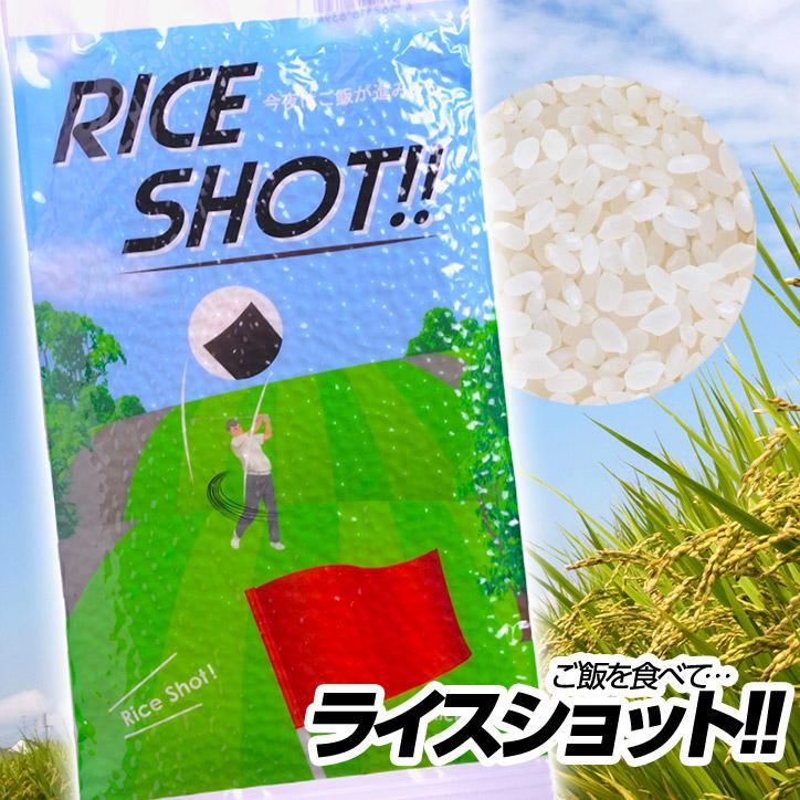 ライスショット お米の真空パック