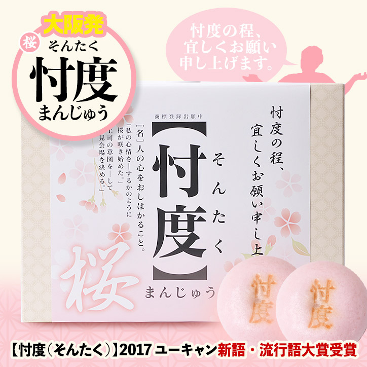 桜忖度まんじゅう
