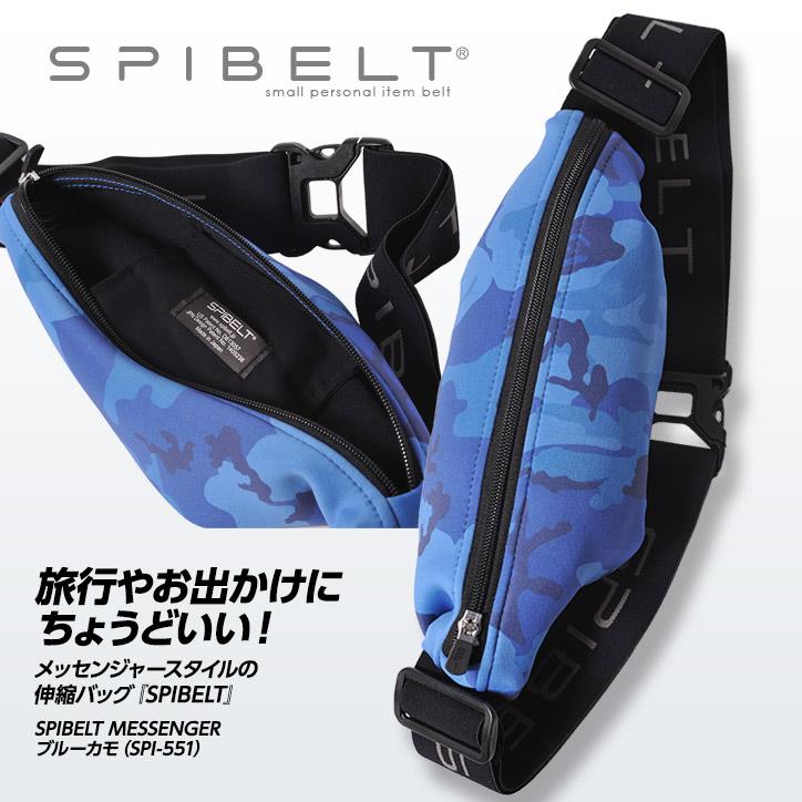 SPIBELT MESSENGER(スパイベルト メッセンジャー)  ブルーカモ SPI-551-001 国内正規品 アルファネット