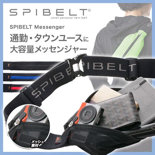 SPIBELT MESSENGER(スパイベルト メッセンジャー) メッシュ SPI-503/SPI-504 国内正規品 アルファネット
