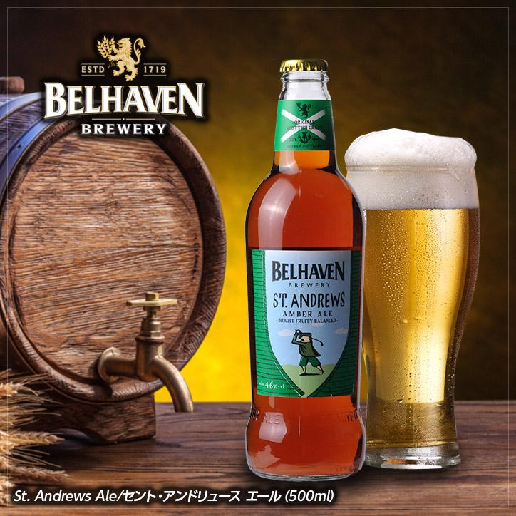 セント・アンドリュース エール(ビール)500ml St. Andrews Ale
