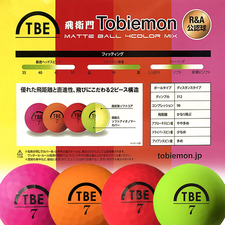 Containing 12 飛衛門 golf ball fluorescence mat four colors mixture [golf  competition premium golf competition premium prize competition prize]