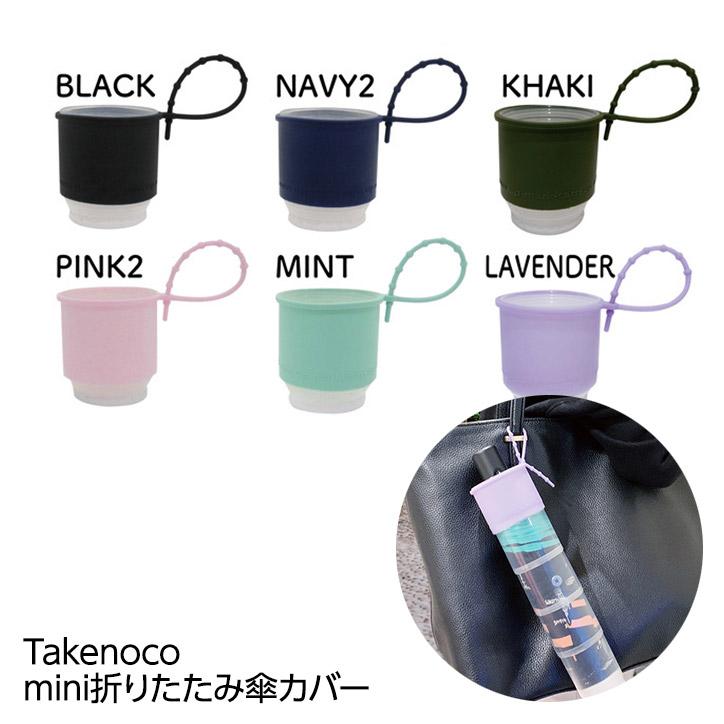 Takenoco mini 傘カバー(折りたたみ傘用)