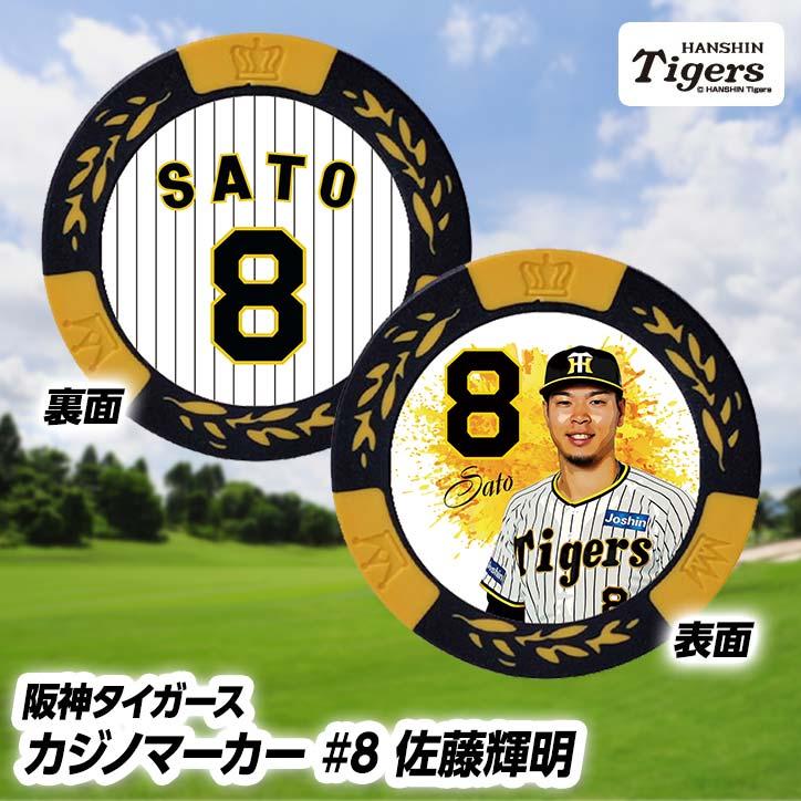 阪神タイガース グッズ #8 佐藤輝明 カジノマーカー(カジノチップマーカー ゴルフマーカー)
