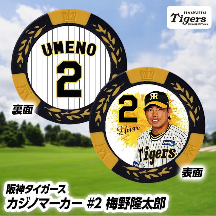 阪神タイガース グッズ #2 梅野隆太郎 カジノマーカー(カジノチップマーカー ゴルフマーカー)