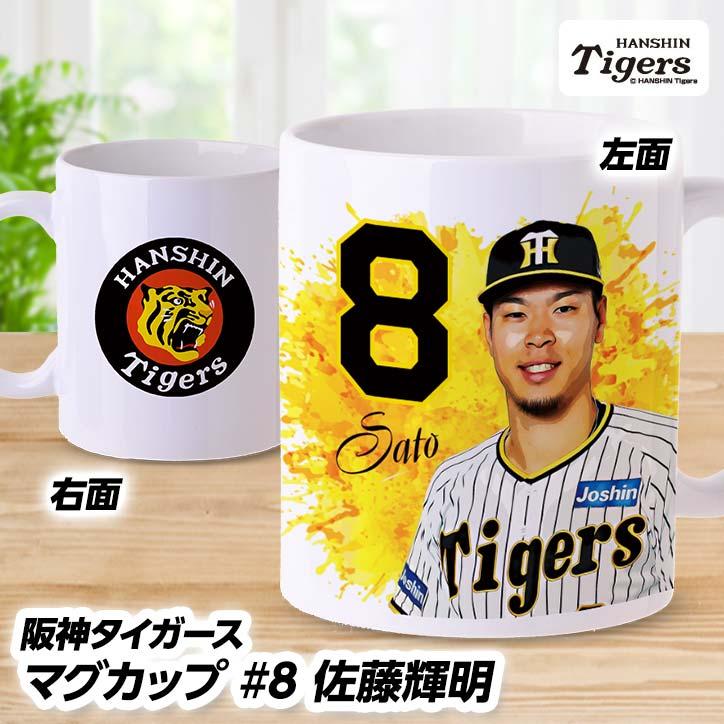 阪神タイガース グッズ #8 佐藤輝明 マグカップ