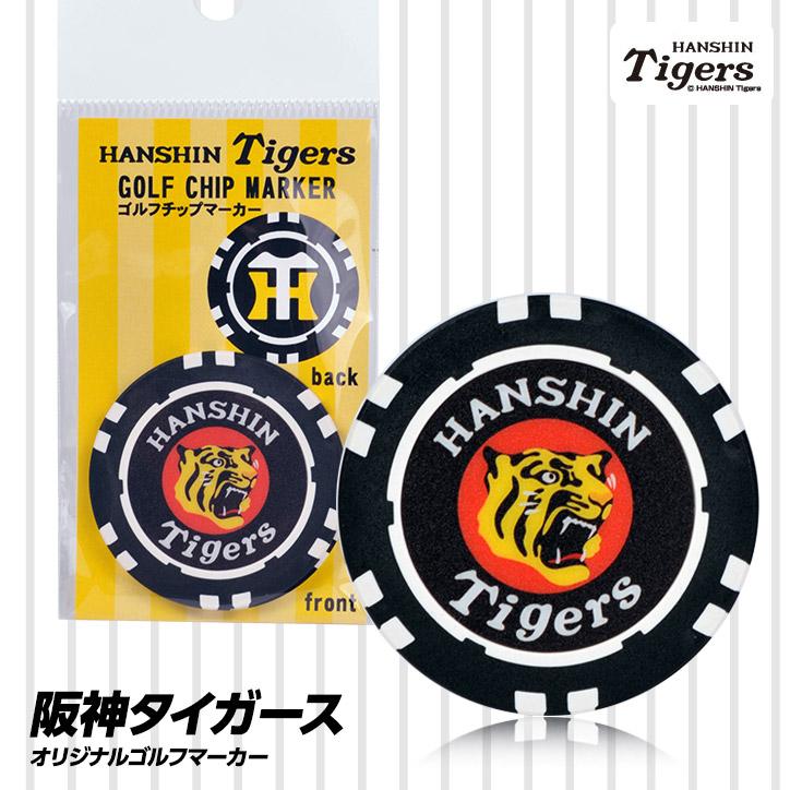 阪神タイガース ゴルフチップマーカー(カジノチップマーカー)