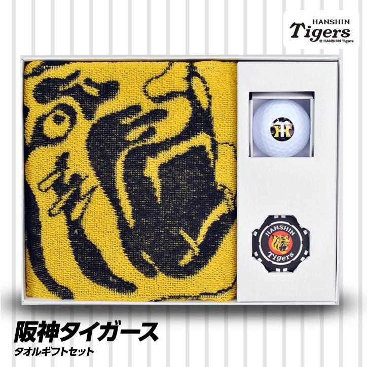 阪神タイガース 今治タオル ゴルフギフトセット(タオル・マーカー・ゴルフボール)