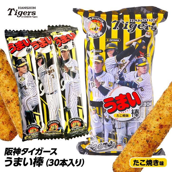 2017年度 阪神タイガース うまい棒30本セット(カレー味)