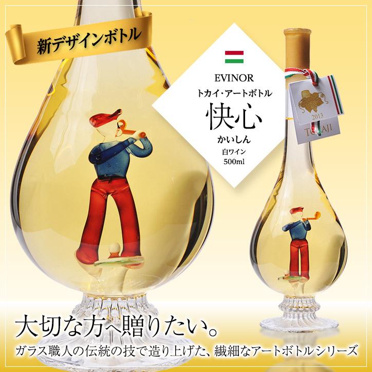 エヴィノール トカイアートボトル 白ワイン 快心(新デザイン) 化粧箱入 EVINOR TOKAJI WINE