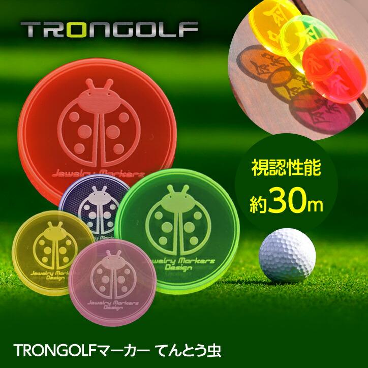 TRON トロン ゴルフ マーカー 35mm