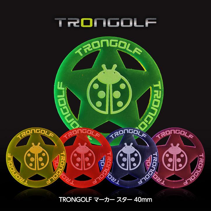 TRON トロン ゴルフ マーカー スター 40mm