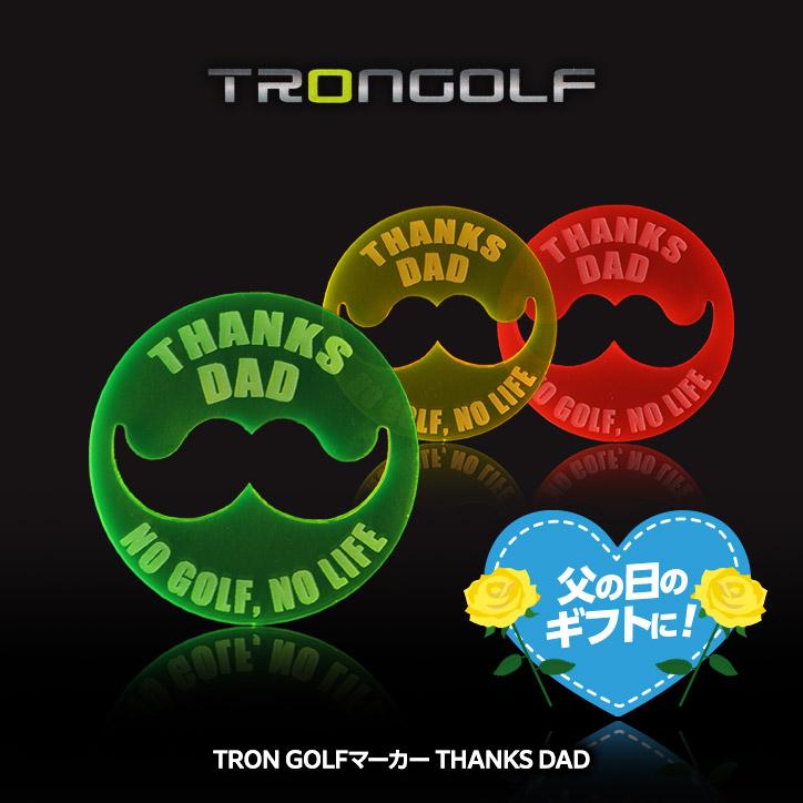 TRON トロン ゴルフ マーカー 父の日 THANKS DAD