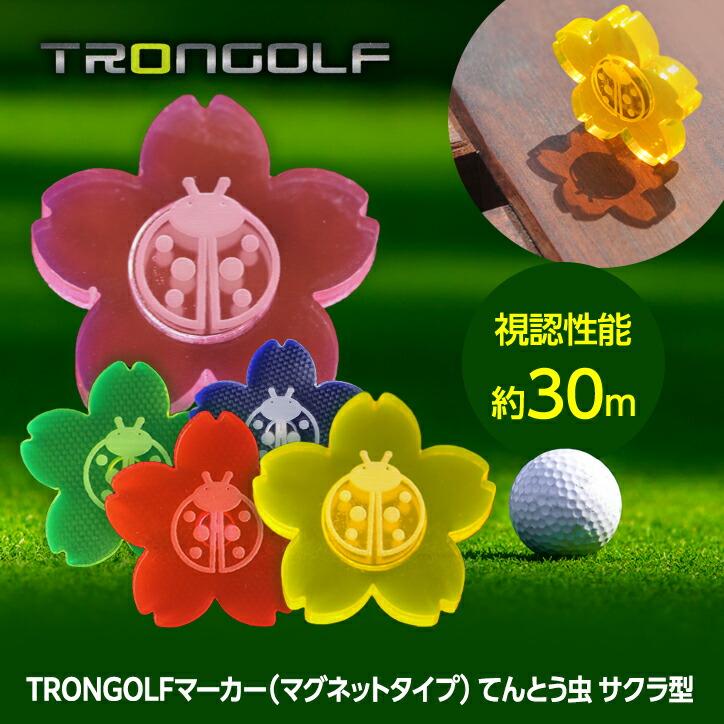 TRON トロン ゴルフ マグネットマーカー  さくら型