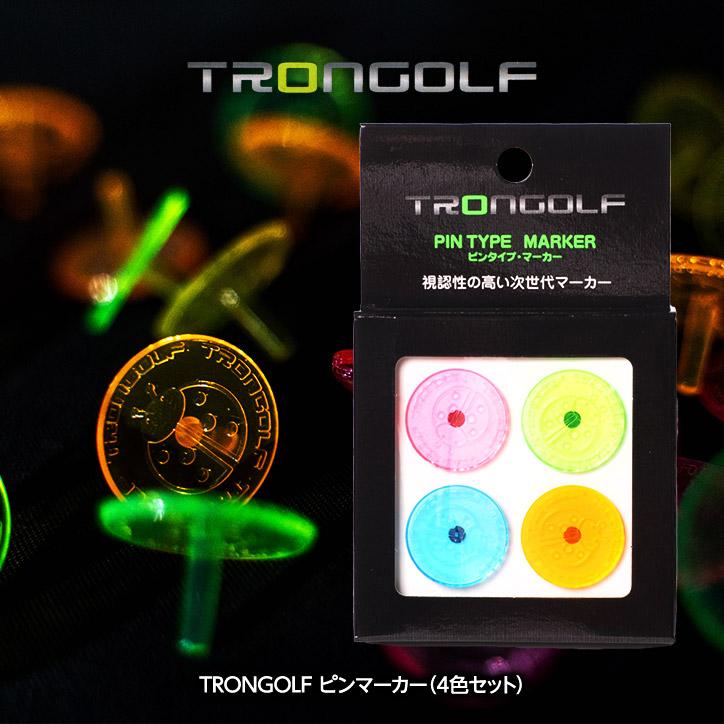 TRON トロン ゴルフ マーカー ピンタイプ(4個セット)