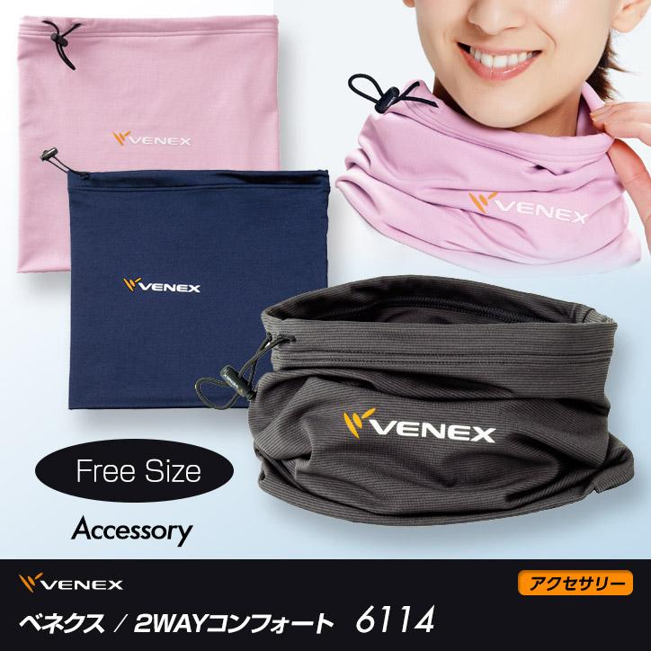 VENEX ベネクス 2WAYコンフォート(男女兼用)