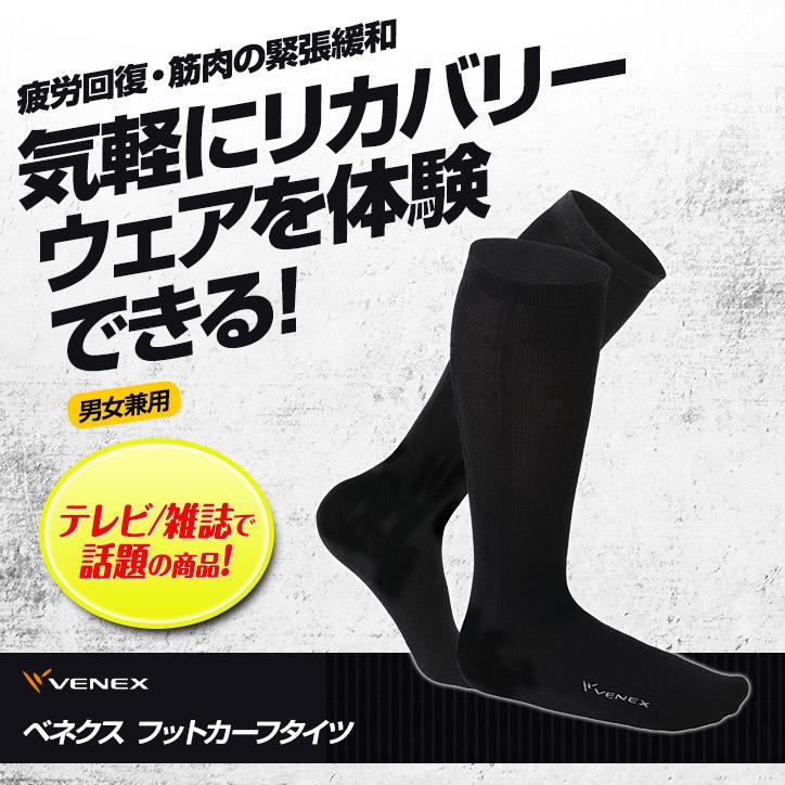 VENEX ベネクス フットカーフタイツ(男女兼用)