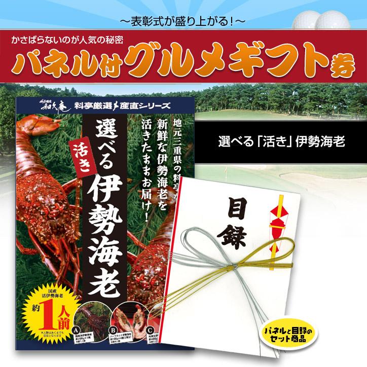 パネル付き目録  三重の料亭離宮・和久庵  伊勢海老1万円(本体価格)