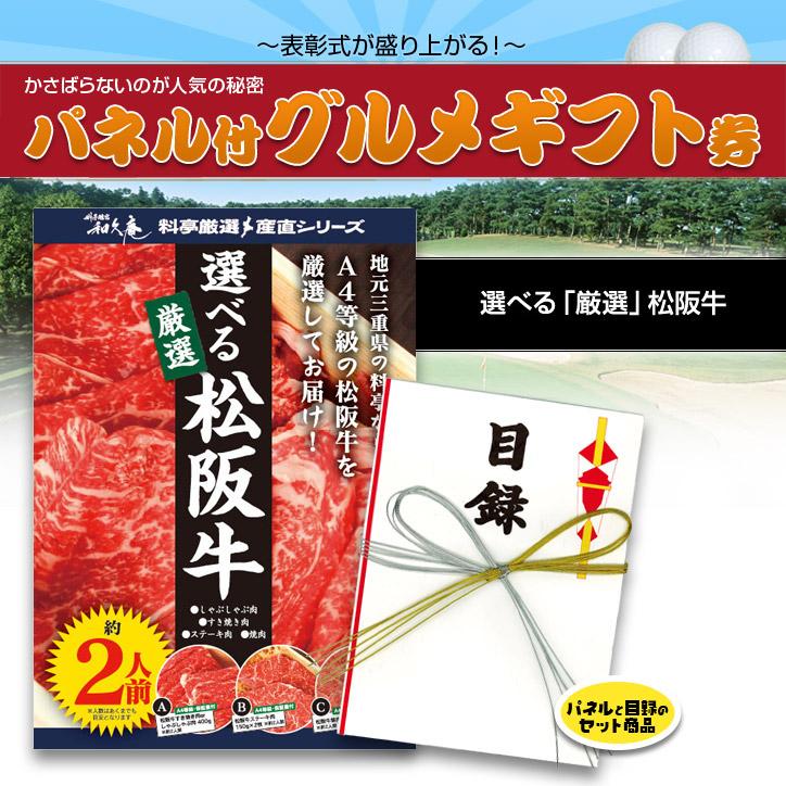 パネル付き目録  三重の料亭・和久庵  松阪牛1万円(本体価格)