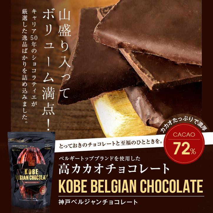 カカオ72% 神戸ベルジャンチョコレート マキィズ 割れチョコ