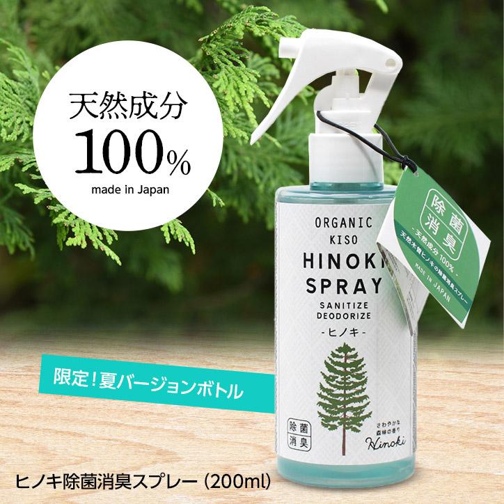ヒノキ 天然消臭除菌スプレー 限定ボトル  200ml SPICE OF LIFE 日本製