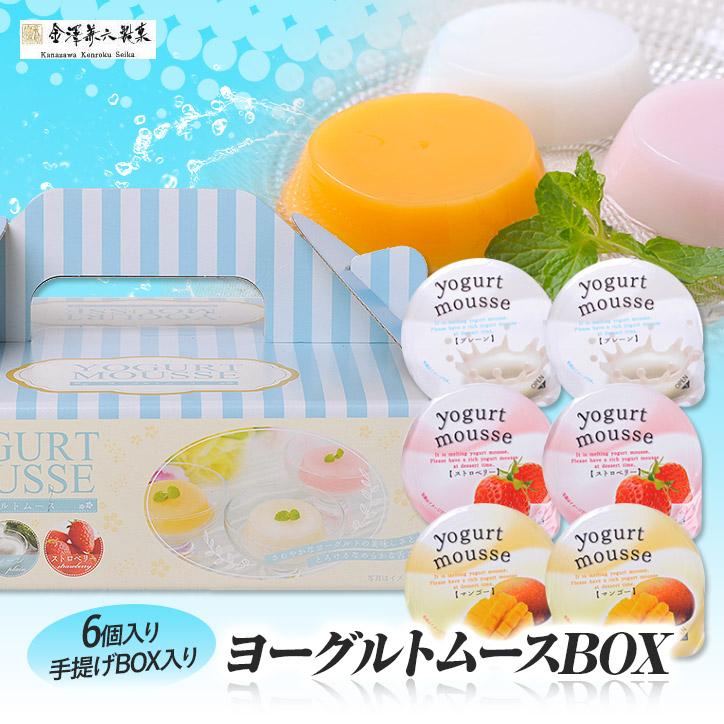 ヨーグルトムース 6個入り手提げBOX 金沢兼六製菓
