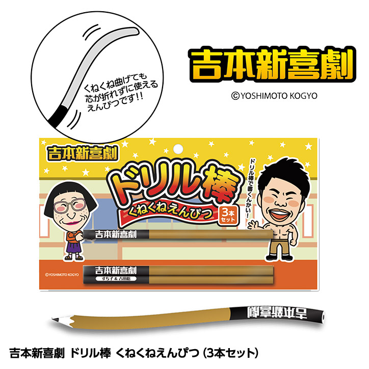 吉本新喜劇 ドリル棒 くねくね鉛筆(3本セット)