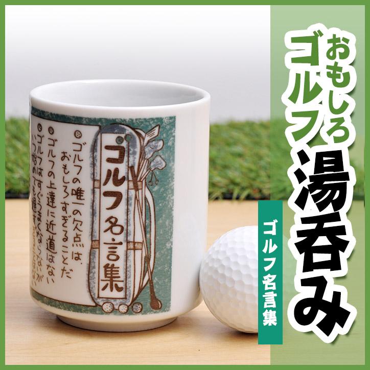 ゴルフ湯呑 ゴルフ名言集