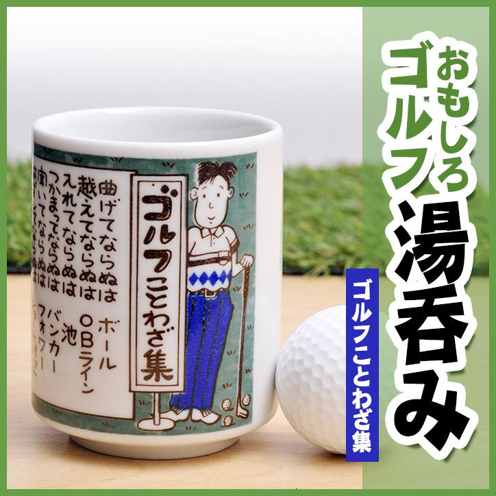 ゴルフ湯呑 ゴルフことわざ集