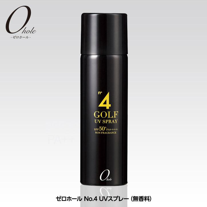 ゼロホール(0hole) UVスプレー 無香料 No.4 ゴルフ専用 日焼け止め