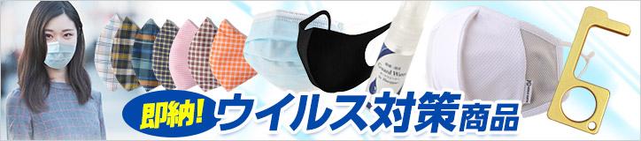 マスク・除菌グッズ