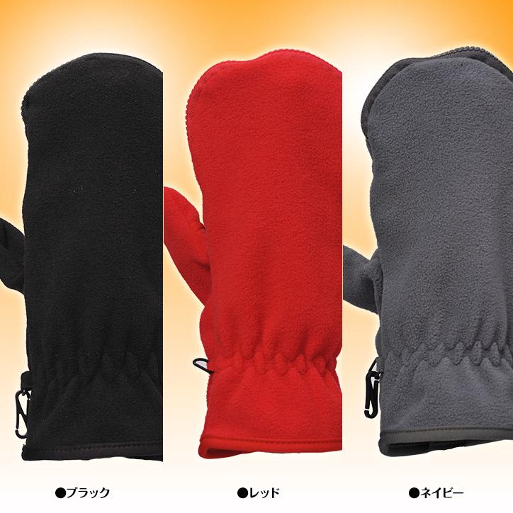 65a3bc83d5faca カイロが入る手袋(ミトン・グローブ) カイシオン カジュアルシリーズ 男性用 フリース無地 スマホ対応(指が出るタイプ)