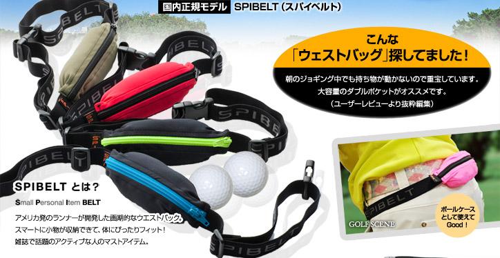 Spibelt Kids-avec petite ceinture