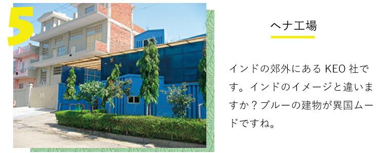 インドの郊外にあるKEO社です。インドのイメージと違いますか?ブルーの建物が異国ムードですね