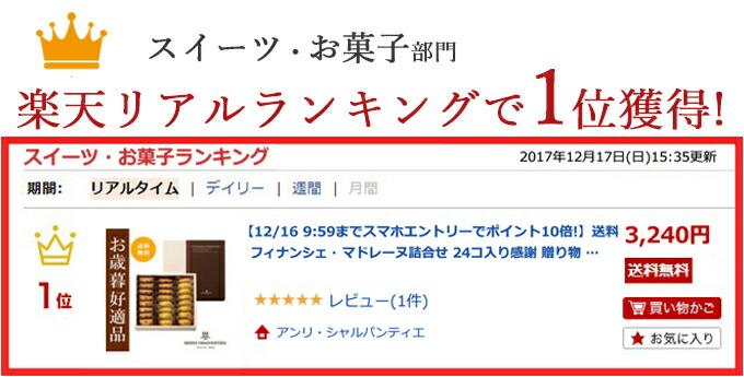 スイーツお菓子部門 楽天リアルランキングで1位獲得!