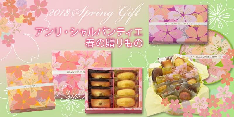 春の贈りものギフト 期間限定商品