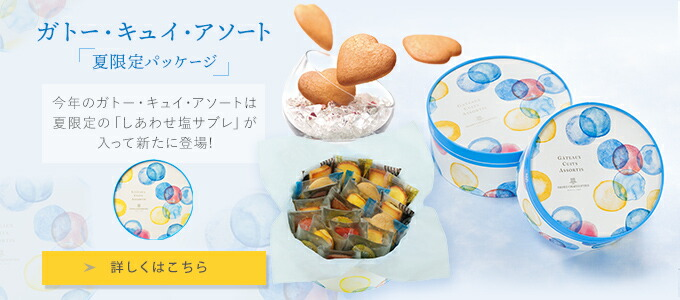 ガトー・キュイ・アソート<夏限定パッケージ>
