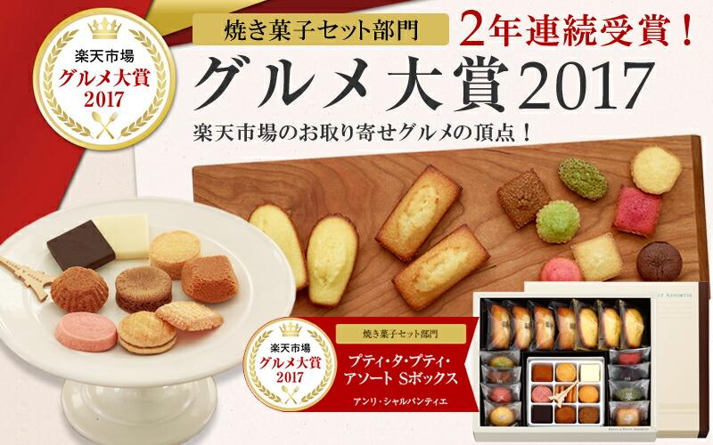 グルメ大賞2016:焼き菓子セット部門受賞