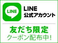 LINEお友だち限定クーポン配布中!