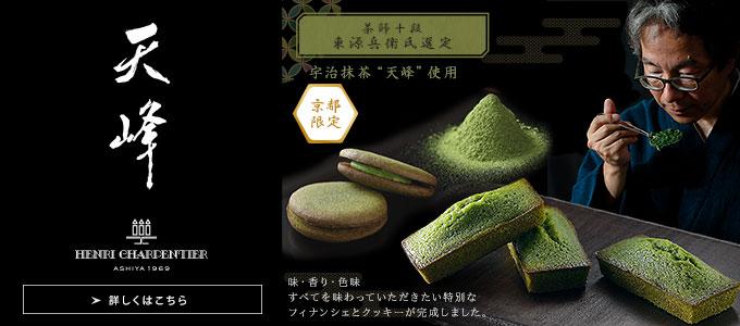 抹茶クリームサンドクッキー<天峰>