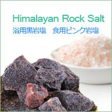 岩塩 ヒマラヤ産 浴用黒岩塩 食用ピンク岩塩