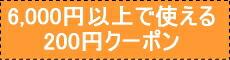 """200円クーポン"""""""""""