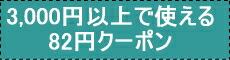 """82円クーポン"""""""""""