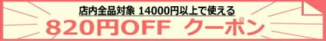 """820円クーポン"""""""""""