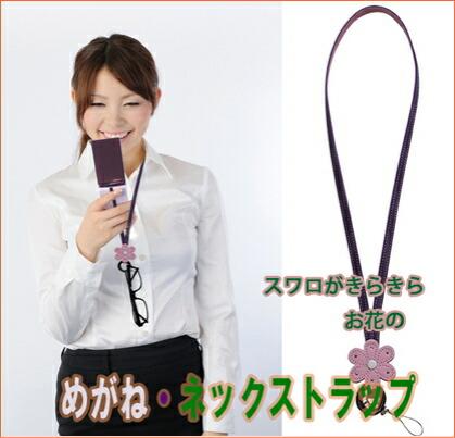 スマートフォン革アクセサリー、ネックストラップ、メガネ用ネックストラップ