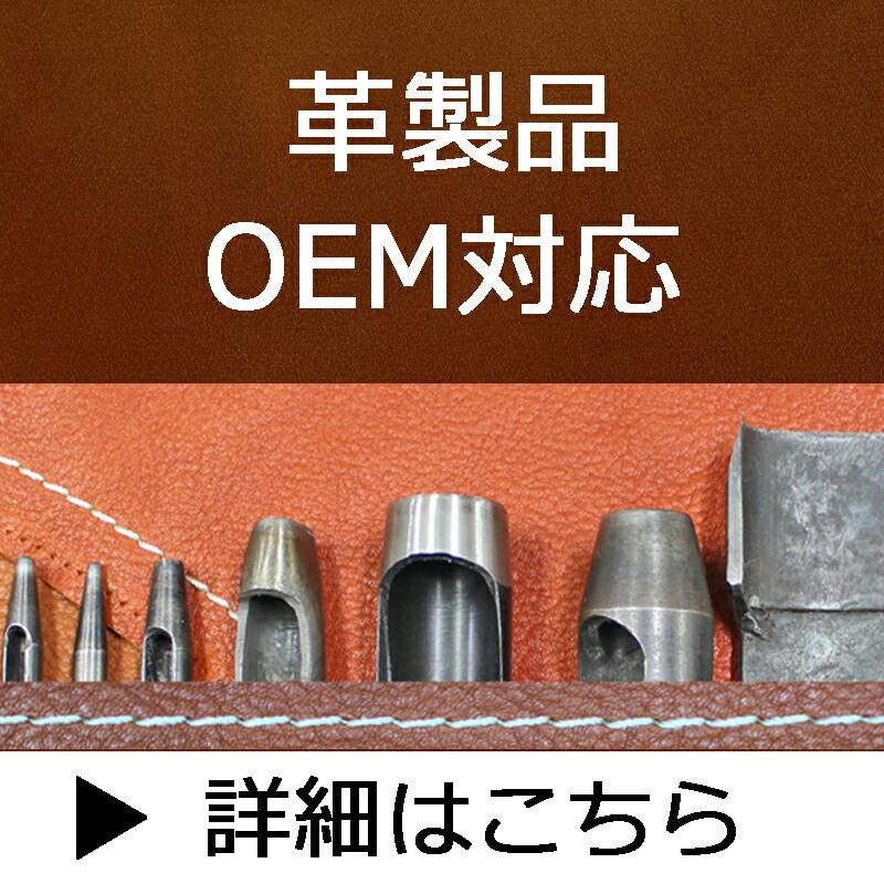 革製品OEM対応