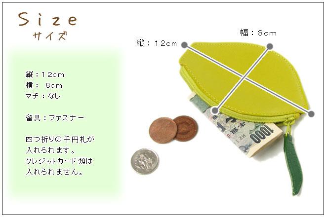 三つ折の千円札が入れられます。クレジットカード類は入れられません。,
