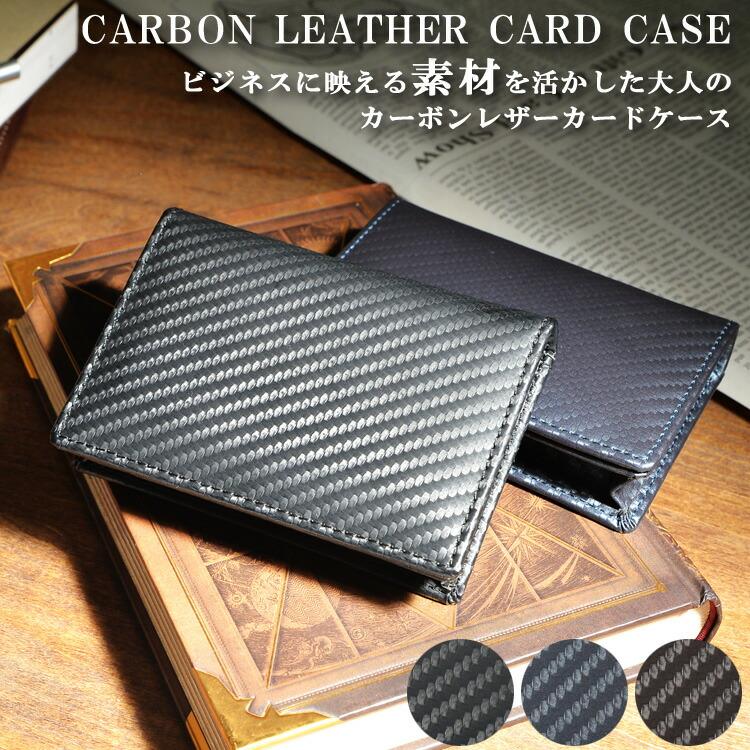 名入れ可能 Lusso カーボン レザー 牛革 名刺入れ カードケース