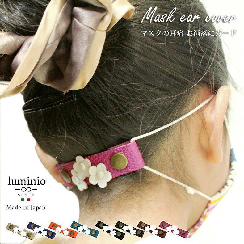 luminio ルミニーオ マスクストラップ 耳カバー アクセサリー